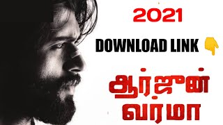 Arjun Reddy (Arjun Varma) 2020 Full Movie In Tamil | New Tamil Dubbed Movies | Kollywood Tamil