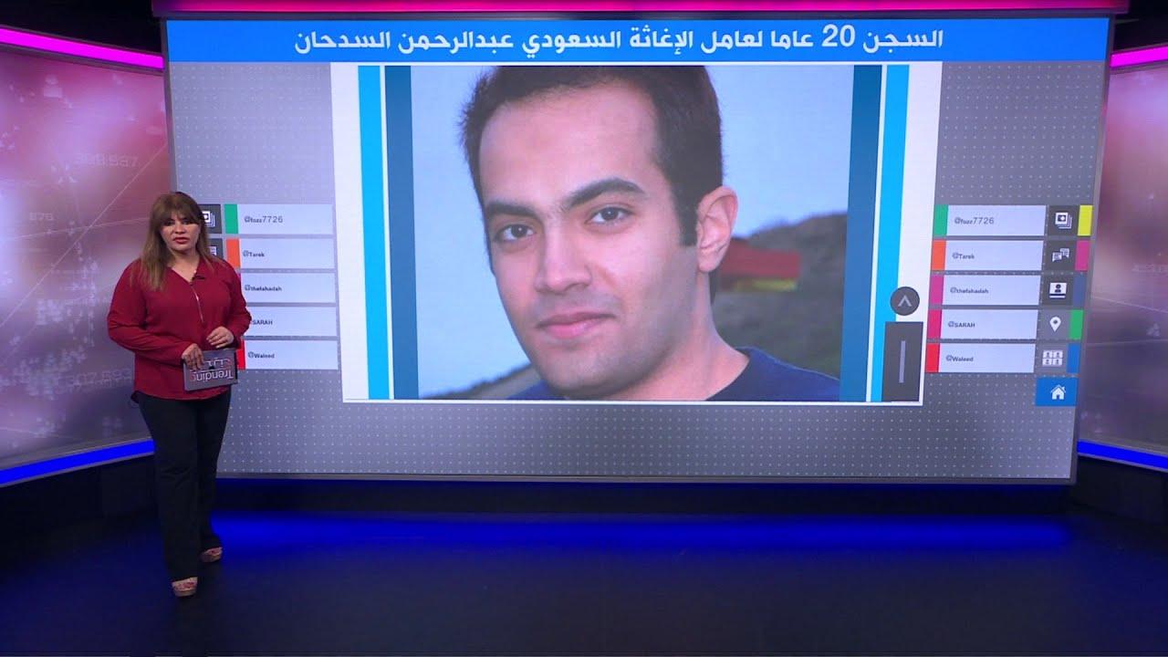 السجن 20 عاما لعامل إغاثة سعودي ورئيسة مجلس النواب الأمريكي تصف الحكم بـ -الوحشي- ????  - 18:59-2021 / 4 / 7