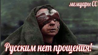 """""""Русским солдатам нет прощения"""". Матиас Хааген. Легион СС «Валлония» военные истории"""