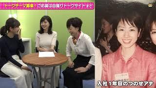 トークテーマのご投稿は⇒http://www.tnc.co.jp/announcer_talk 再生 ...