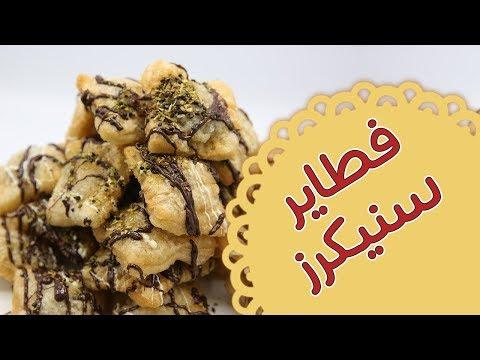 فطاير سنيكرز - مطبخ منال العالم - فتافيت