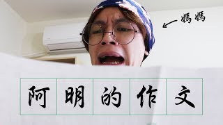 HowFun / 阿明的作文