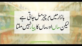 Download Best Urdu Quoatation About Life| inspirational quotes |encouraging quotes |RJ Adeel Hassan| MP3 song and Music Video