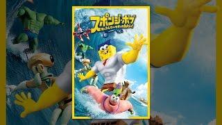 スポンジ・ボブ/海のみんなが世界を救WOO! (日本語吹替版) thumbnail