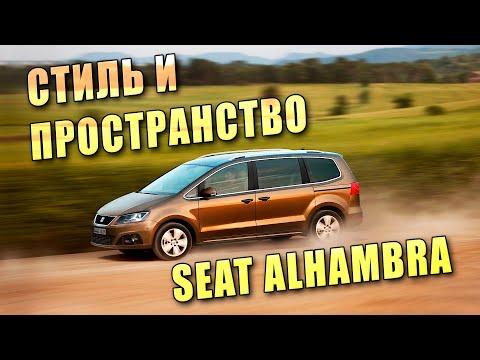 Пространство и стиль для вашей семьи C SEAT Alhambra
