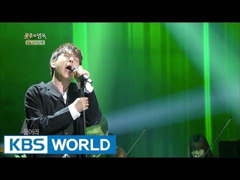 Lee Sunjung Band - Cry, Weatherstripping   이선정밴드 - 울어라 문풍지 [Immortal Songs 2 / 2017.06.17]