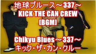 地球ブルース~337~ - KICK THE CAN CREW[BGM]Chikyu Blues~337~ - キック・ザ・カン・クルー