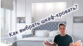Как выбрать шкаф кровать Часть 2   Механизм