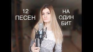 12 песен на один бит Элджей Feat Feduk Розовое вино