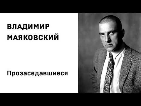 Владимир Маяковский Прозаседавшиеся