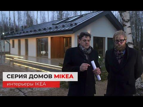 Серия домов MIKEA. Дизайн, интерьеры IKEA. Планировки домов