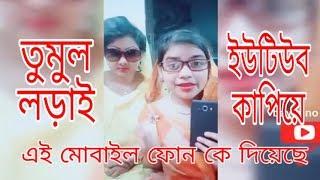 শেখ হাসিনা vs  খালেদা জিয়া।।  politics funny video 2018