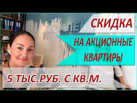 КВАРТИРЫ в центре Сочи по акции для ПМЖ ! НАДЕЖНАЯ недвижимость Сочи 2019