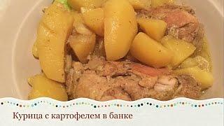 КУРИЦА С КАРТОШКОЙ  В БАНКЕ/Нехлопотная еда