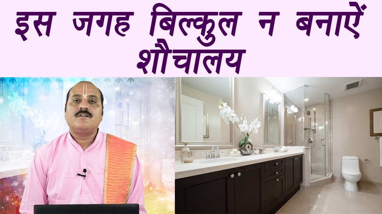 wash room  toilet direction in house vastu shashtra  u0907 u0938