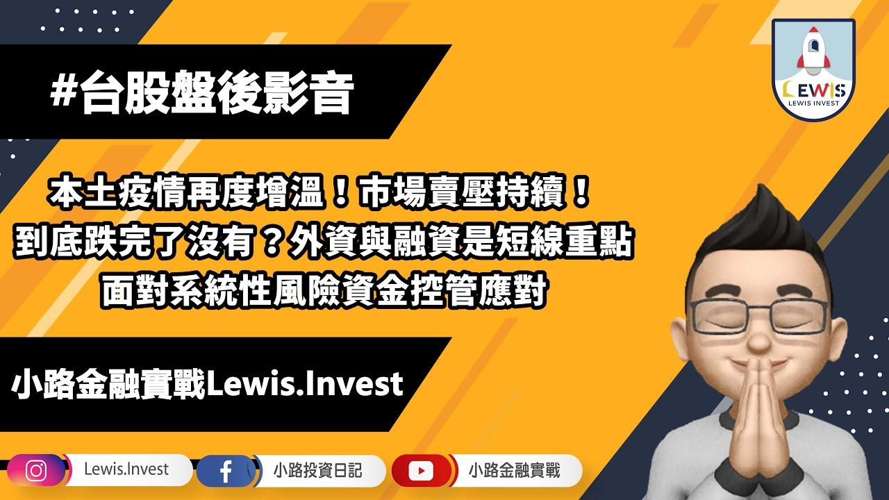 #小路投資日記 疫情再度增溫!先看外資買超與融資能否大減!