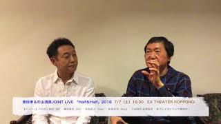 7/7 EX THEATER ROPPONGIにてジョイントライブ開催!