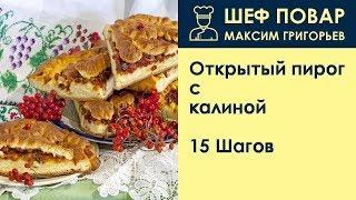 Открытый пирог с калиной . Рецепт от шеф повара Максима Григорьева