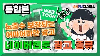 네이버웹툰 광고 종류! 웹툰PPL, 웹툰브랜드광고, 웹…