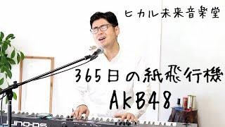 広島県神石高原町の実家の母屋を本校に構え、音楽教室、音楽活動してい...