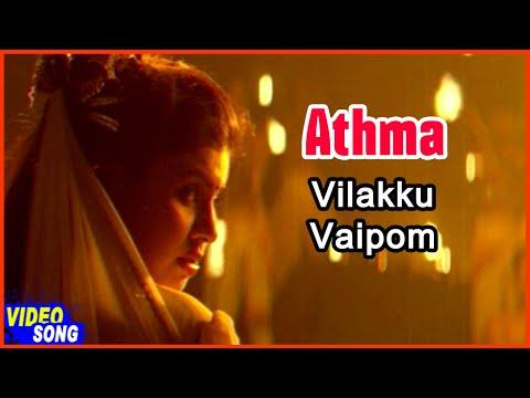 Vilakku Vaipom Video Song | Athma Tamil Movie | Ramki | Rahman | Kasthuri | Ilayaraja | Music Master