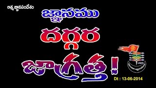 Gnanam Daggara Jagratta_10-08-2014   thraitha siddantham