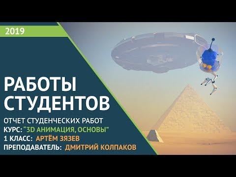 """Студенческая работа по курсу: """"3D-Анимация, ОСНОВЫ"""" 1 класс"""