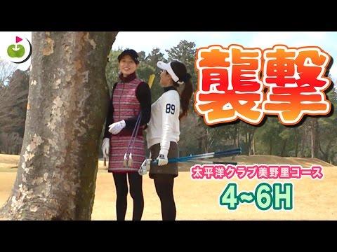 春先ゴルフは◯◯との戦い【太平洋クラブ美野里コース H4-6】
