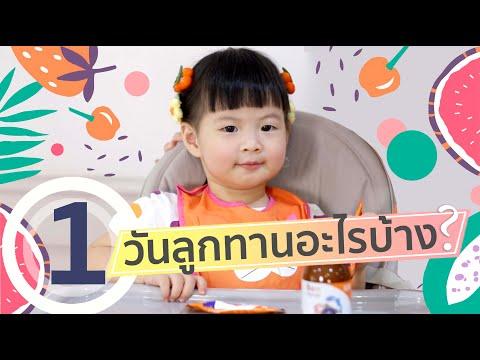 1 วันลูกทานอะไร วิตามินเสริม น้ำมันปลา อาหารเสริมสำหรับเด็ก DHA บำรุงสมองมีอะไรบ้าง มาดูกันค่ะ!