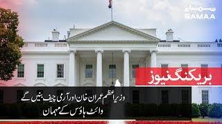 President Donald Trump Welcomes PM Imran khan | SAMAA TV | 22 July 2019