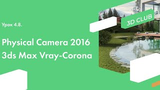 Урок 4.8 Physical camera 2016 3DSMAX Vray-Corona