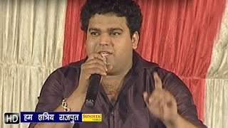 Hum Chhatri Rajput Jatt Ke || हम  क्षत्रीय राजपुत || Haryanvi Ragni