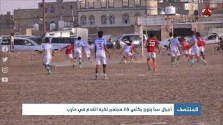 أجيال سبأ يتوج بكأس 26 سبتمبر لكرة القدم في مأرب