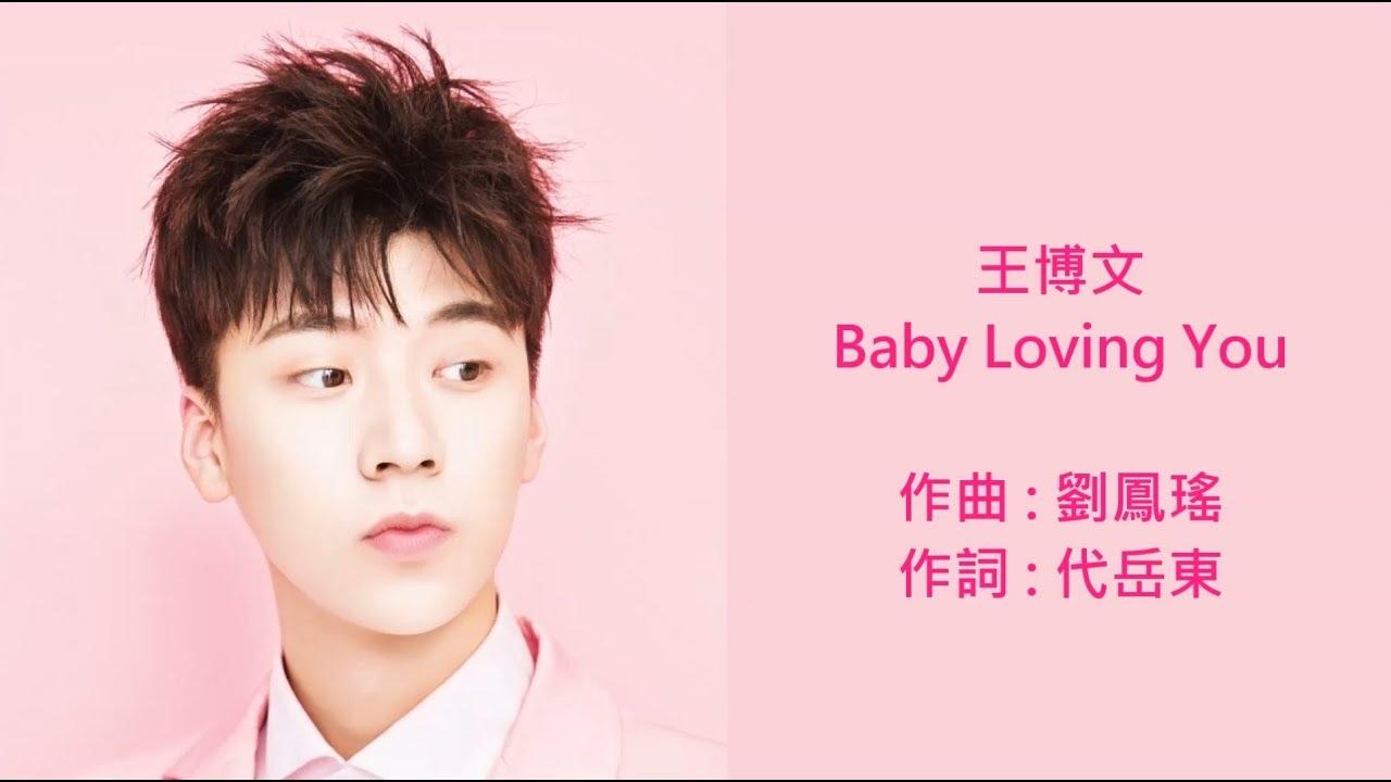 王博文 - Baby Loving You (歌詞版) - YouTube