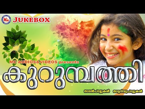 കേൾക്കൻകൊതിച്ച നാടൻപാട്ടുകൾ | Popular Nadan Pattukal | Kurumbathi | Nadan Pattukal Malayalam