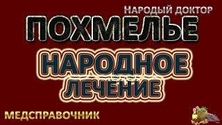 видео Антипохмелин народный в домашних условиях