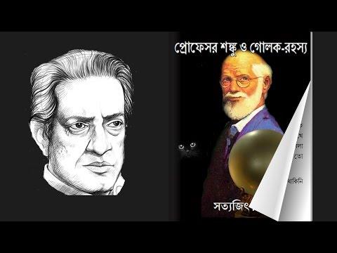 Prof Shonku o Golok Rahasyo (Bengali) | Satyajit Ray | AV-Book | Audiobook | Videobook | ebook