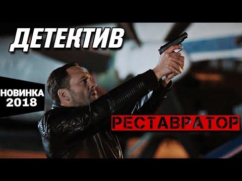 """ПРЕМЬЕРА 2018! """"Реставратор"""""""