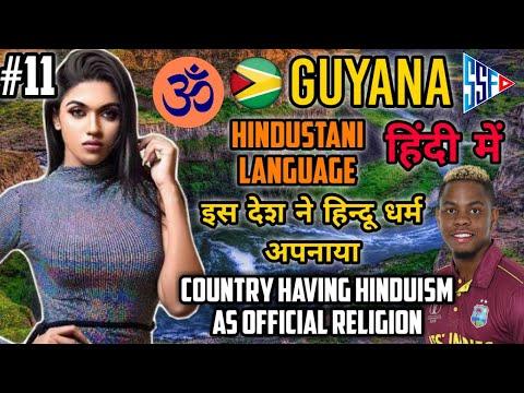 GUYANA | जाने गयाना/गुयाना के बारे में Interesting Facts about Guyana in Hindi |Satyam Shivam Fun