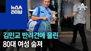 배우 김민교 반려견에 물린 80대 여성 숨져