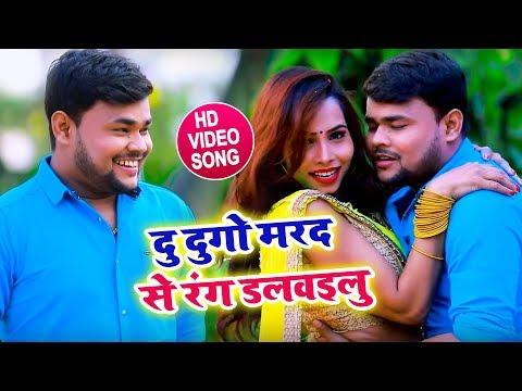 Deepak Dildar Video Song- Du Dugo Marad Se Rang Dalwailu  An