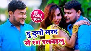 Deepak Dildar Song Du Dugo Marad Se Rang Dalwailu| Antra Singh Priyanka | Bhojpuri Songs 2019