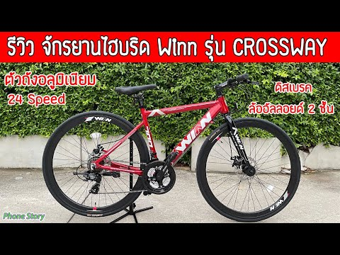 รีวิว จักรยานไฮบริด Winn รุ่น CROSSWAY (ตัวถังอลูมิเนียม,เกียร์ Shimano 24 Sp , ล้ออัลลอยด์ 2 ชั้น)