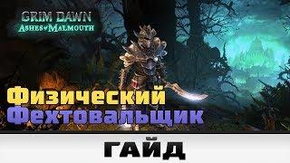 grim Dawn - Физический Фехтовальщик  Гайд