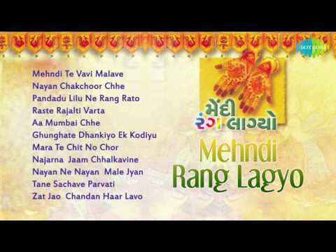 Gujarati Movie Songs | Mehndi Rang Lagyo, Akhand Saubhagyawati | Audio Jukebox