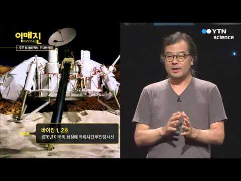우주를 탐하다! [이명현, 과학저술가·임철호, 한국항공우주연구원 연구... / YTN 사이언스