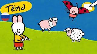 Рисунки Тёмы - Тёма, нарисуй овечку  - детский мультфильм
