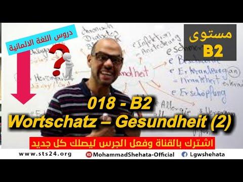 B2 - 018_Gesundheit - Wortschatz -2 -  مواضيع امتحانات اللغة الالمانية