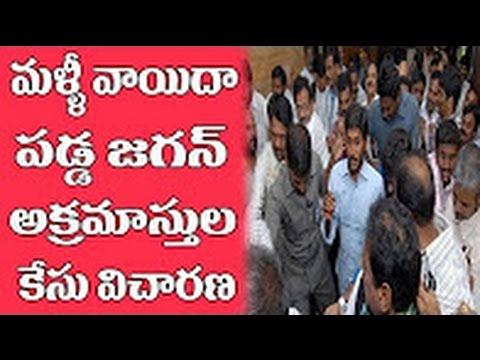 YS Jagan's Case Decision Pending again || YSRCP leader YS Jagan || YSRCP MLA Roja || DesiplazaTV