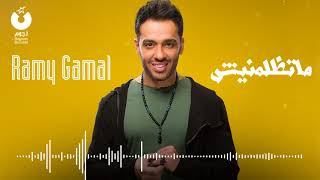 Ramy Gamal - Matezlimneesh | رامي جمال - ماتظلمنيش